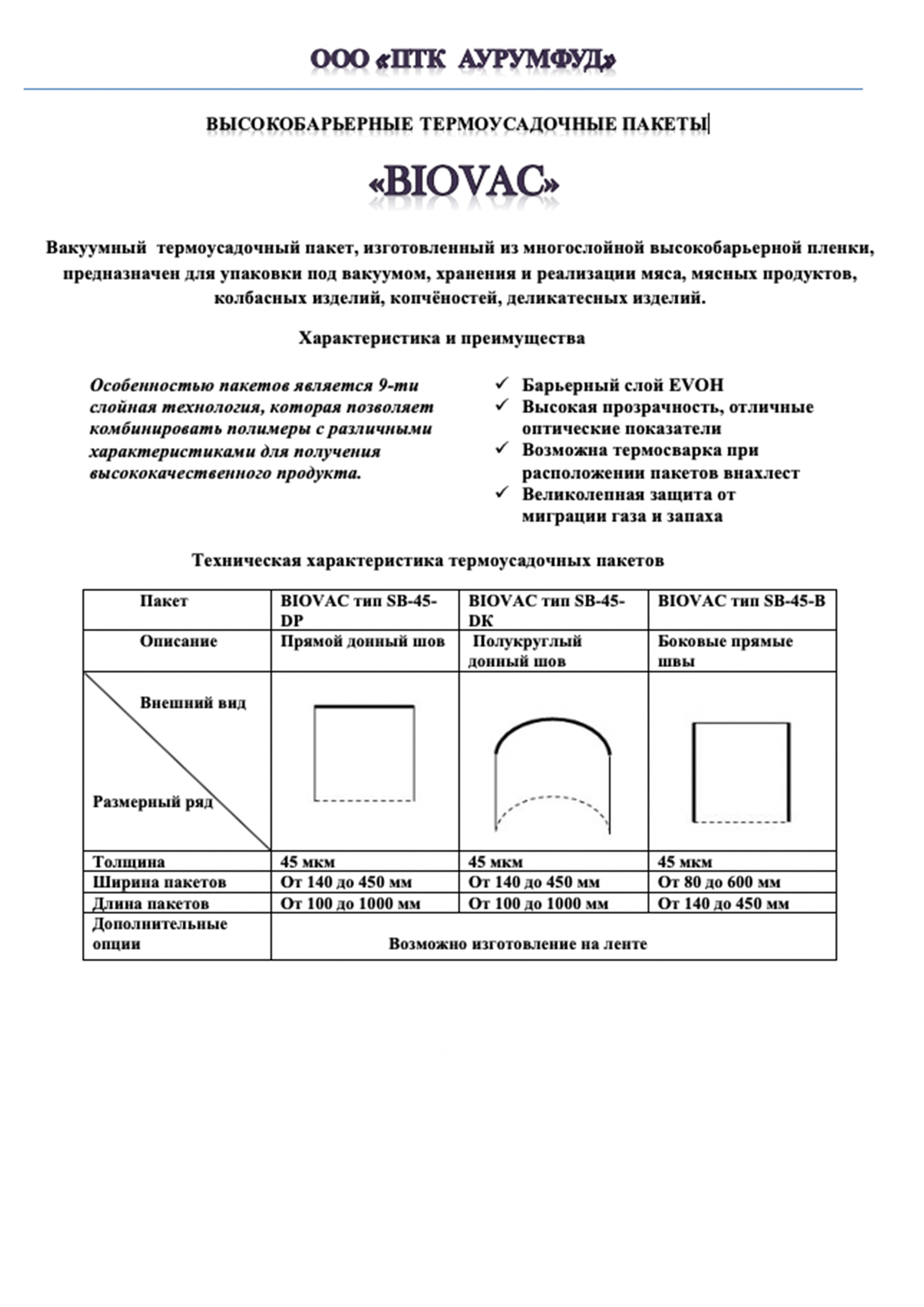 BIOVAC SB 45 Тех инструкции