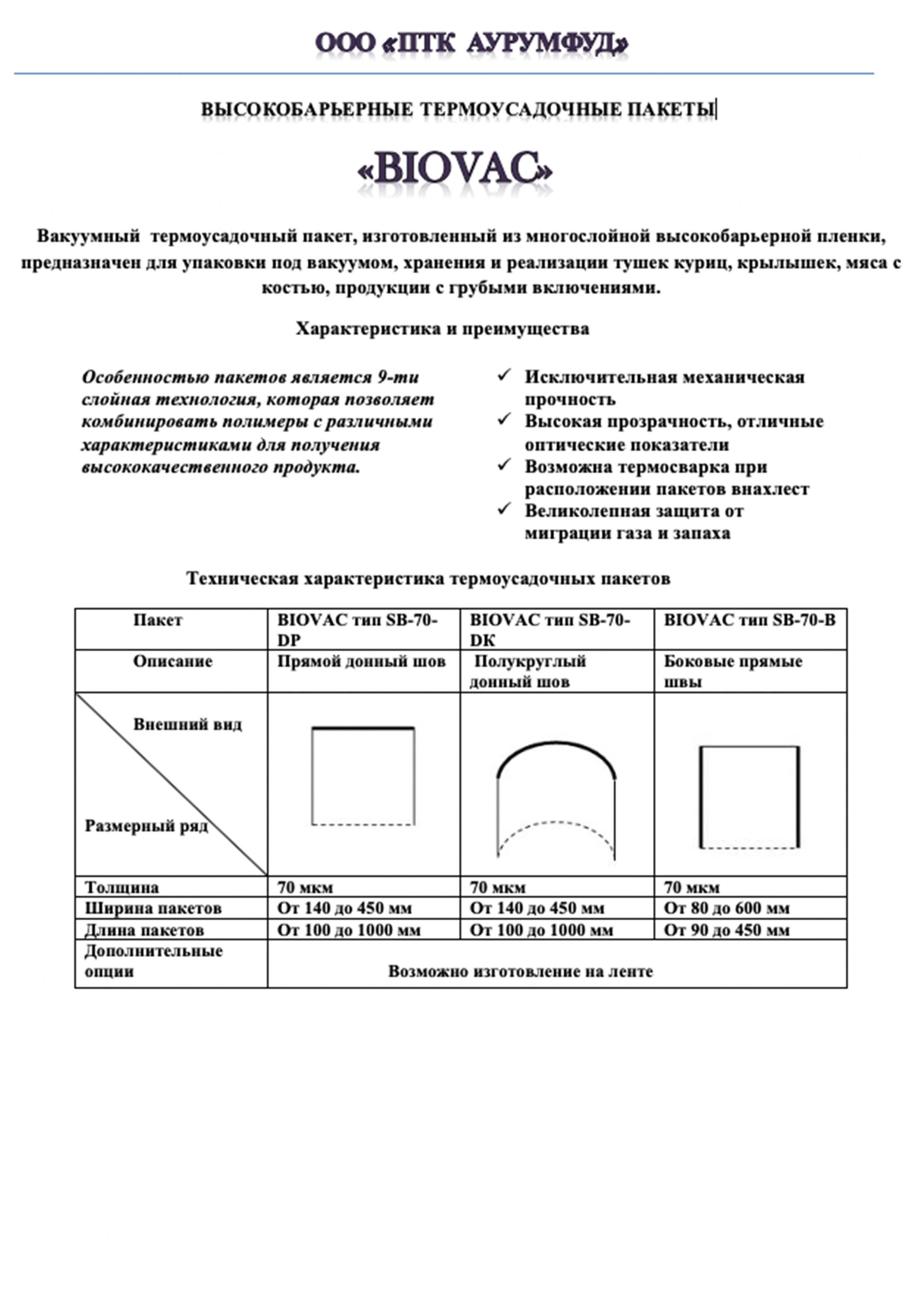 BIOVAC SB 70 Тех инструкции