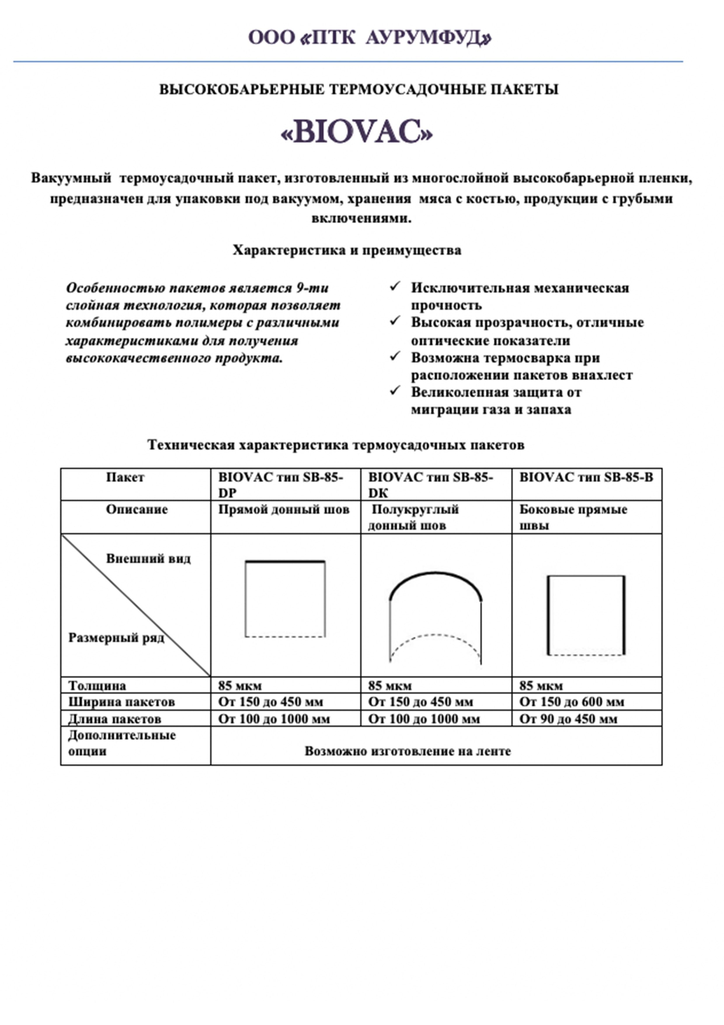 BIOVAC SB 85 Тех инструкции