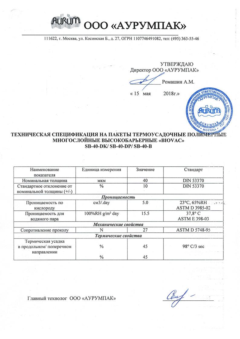 Техническая спецификация на BIOVAC SB-40