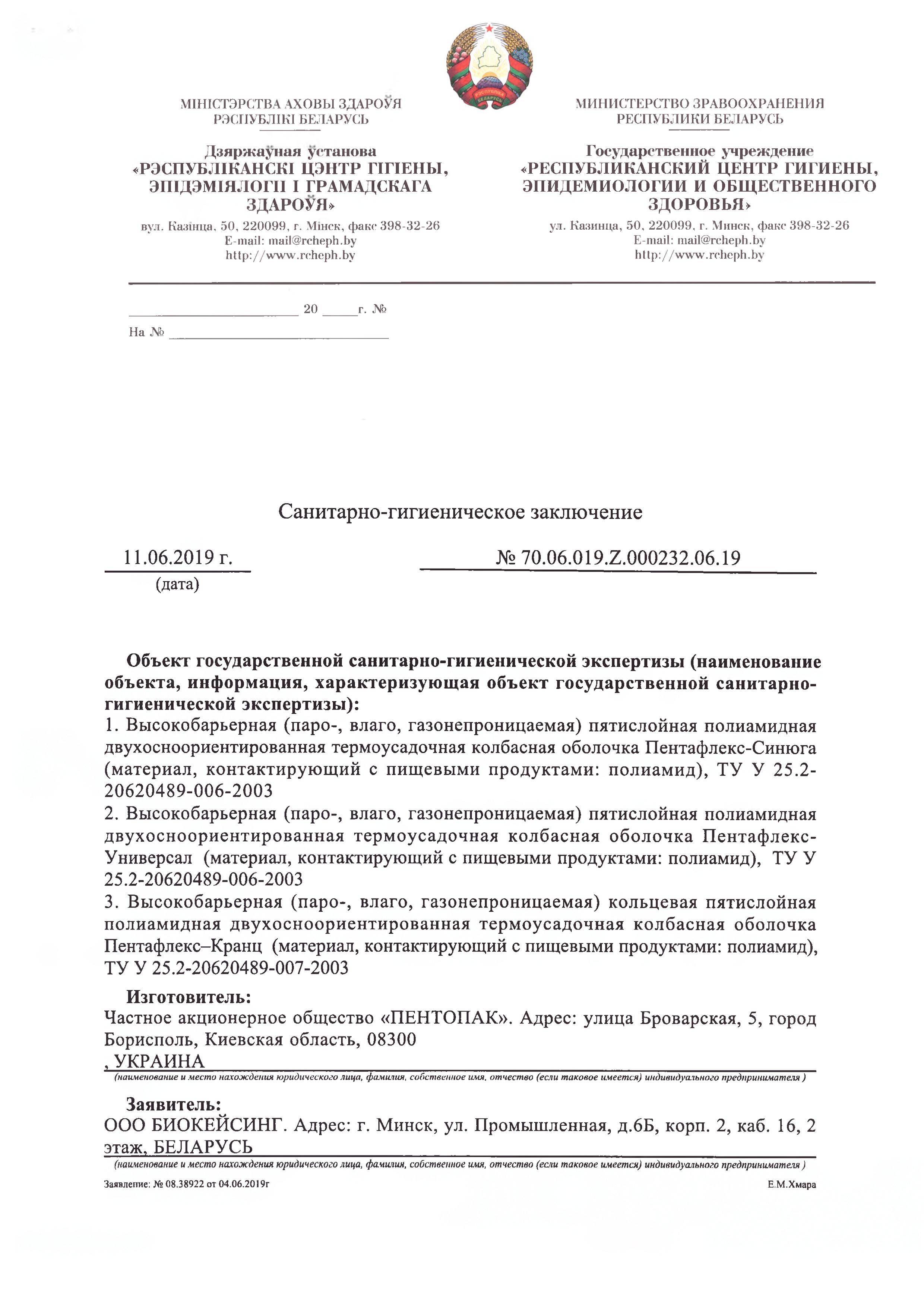 СГЗ оболочка KALLE
